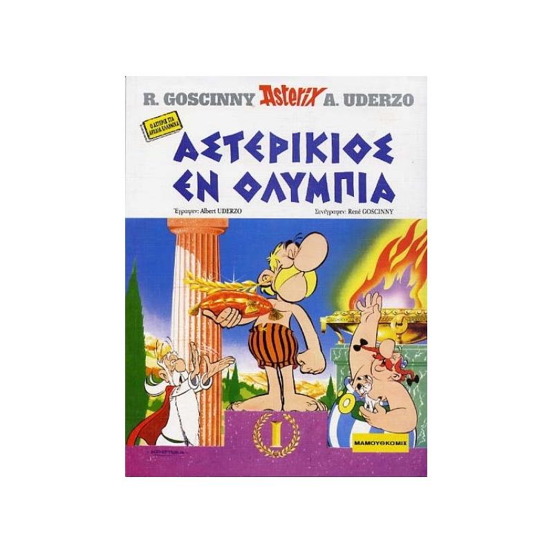 Astérix et les jeux Olympiques, Asterikios en Olumpia