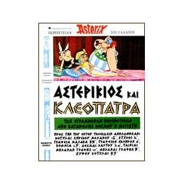Asterix et Cléopatre, Asterikios kai Kleopatra