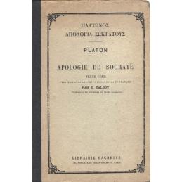 Apologie de Socrate.