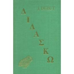 Didasko. Première année, tome II. Textes   Debut, Janine