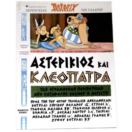 Astérix et Cléopatre, Asterikios kai Kleopatra