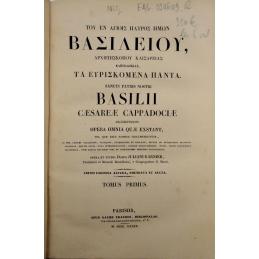 Sancti Basilii Caesaeae cappadociae archiepiscopi opera omnia quae exstant, vel quae ejus nomine circumferuntur