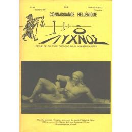 Connaissance hellénique n° 49 Octobre 1991