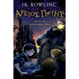 Harry Potter et la pierre philosophale (grec ancien)