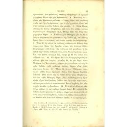 L'Inde. Page 44 (texte grec)