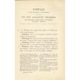 Le Gorgias. Page 1