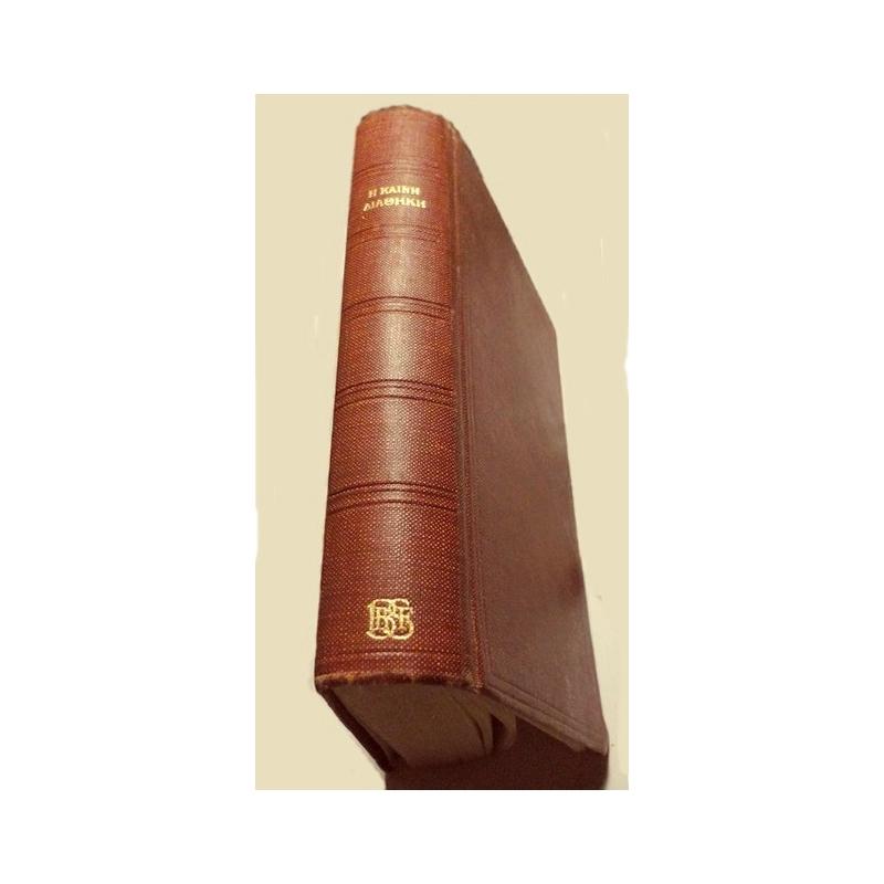 E Kainé Diathéké. Greek New Testament.  Couverture