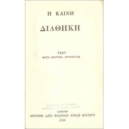E Kainé Diathéké. Greek New Testament. Page de titre